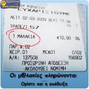 Οι μαλακίες πληρώνονται. Ιδού η απόδειξη! (από Khan, 17/03/13)