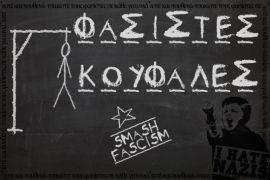 Antifa παιχνίδια (από Khan, 29/04/13)