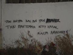 Ceci n\'est pas antifa (από Khan, 14/05/13)
