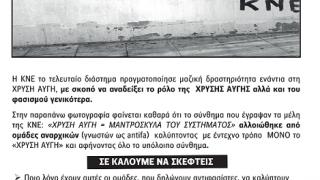 Γαβγάδες μεταξύ ΚΝιτώνε και αντιφάδωνε. (από σφυρίζων, 02/07/13)