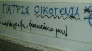 Τα δύο άκρα ερωτοτροπούν σε τοίχο της Αθήνας (από Khan, 17/07/13)