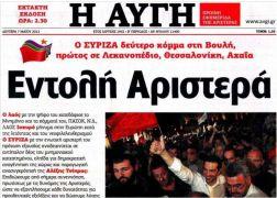 ΣΥΡΙΖΑ - ΑΥΓΗ connection (the plot thickens!) (από σφυρίζων, 16/07/13)