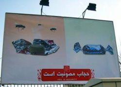 Από διαφήμιση για Hijab στην Τεχεράνη (από Khan, 25/09/13)