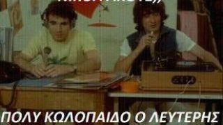 (από Δημήτρης Αρναούτης Οικονομάκης, 02/09/13)