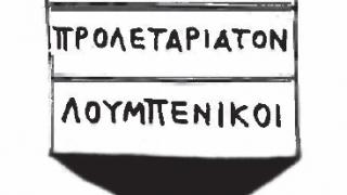 Σε αντίθεση με τα φλοράδικα... (από σφυρίζων, 05/09/13)