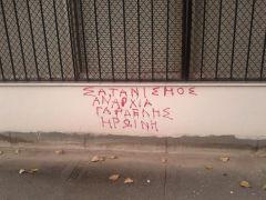 (από Khan, 14/11/13)