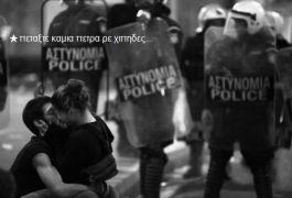 Χιπυστερικές μορφές διαμαρτυρίας. (από Khan, 27/12/13)