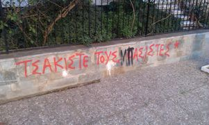 παρά τις αυτοκτονίες (βλ.σχόλια) τα κυρήγματα μίσους συνεχίζονται (από xalikoutis, 24/01/14)