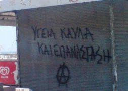 Αισιόδοξο αριστεριτζίδικο σύνθημα που φοριέται πολύ. (από Khan, 27/01/14)