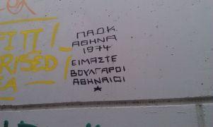 μέχρι την Αθήνα φτάσανε, ρεεε! (από xalikoutis, 05/02/14)