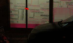 απολιτίκ χρήση του όρου Επανάσταση ή μήπως το τμήμα Σύσφιγξης και Ανόρθωσης Φρονήματος του ΣΥΡΙΖΑ (από xalikoutis, 05/02/14)