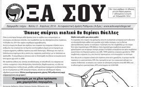 http://adre.espivblogs.net/files/2014/03/ksa-sou-efimerida-teuxos-3-print-01.jpg (από xalikoutis, 06/05/14)