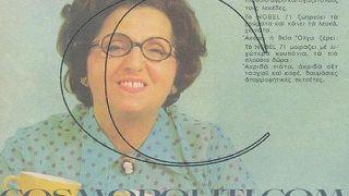 Το ΝΟΜΠΕΛ  71 για πλύσιμο στο χέρι πρίν η θεία Όλγα αποκτήσει δικό της brand name (από dryhammer, 14/06/14)