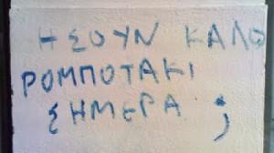 (από σφυρίζων, 23/07/14)