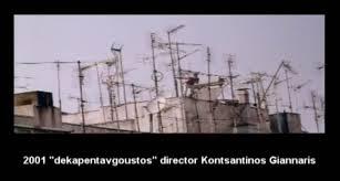 """""""Δεκαπενταύγουστος"""" του Κωνσταντίνου Γιάνναρη (από Khan, 15/08/14)"""