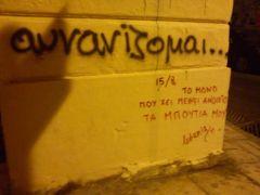 Δεκαπενταύγουστος στην Αθήνα (από Khan, 15/08/14)