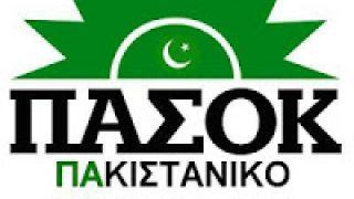 Φιλοτέχνηση της σημαίας του Πασοκιστάν (από Khan, 03/09/14)