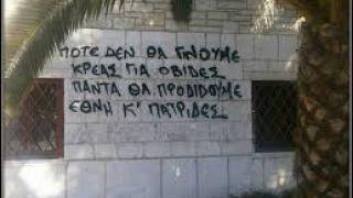Αντεθνικό γκράφιτι (από Khan, 13/10/14)