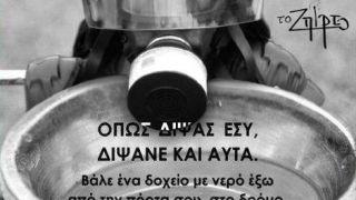 Με αφορμή την κλοπή νερών από περίπτερο στα Εξάρχεια από ματατζήδες. (από Khan, 18/11/14)
