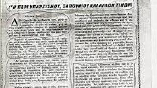 Λετσοτουριστάν: Εθνικό αυτοφαυλιστικό του Δημήτρη Ψαθά για την Ελλάδα ως τουριστικό προορισμό λέτσων υπαρ-ξυστών, χίπηδων και γιεγιέδων. (από Khan, 16/01/15)