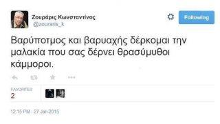 Fake tweet αλλά έχει την πλάκα του. (από Khan, 01/02/15)