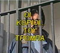 Οι κοριοί του τρόμπα (1988) (από Mpiliardakias, 03/02/15)