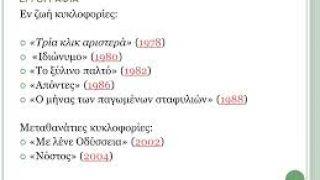 ΚΑΤΕΡΙΝΑ ΓΩΓΟΥ. ΤΟ ΞΥΛΙΝΟ ΠΑΛΤΟ (από soulto, 13/03/15)