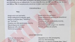 Οι νέοι δεν πρέπει να έχουν ρούχα με λογότυπα «Metallica» & οι νέες ξυραφάκια και είδη αποτρίχωσης. ΕΥΛΟΓΗCON! (από soulto, 23/03/15)