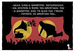 η απάντηση του antistachef.wordpress.com: Τελικά υπάρχει πάτος… Τον έπιασε ο Χατζόπουλος! (από soulto, 26/03/15)