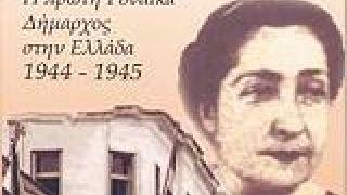 Μαρίκα Μπότση-Τσαπαλίρα, η πρώτη Ελληνίδα δημαρχέσα (από σφυρίζων, 26/03/15)