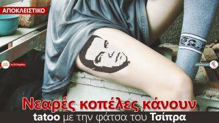 Νεαρές κοπέλες κάνουν τατουάζ με τη φάτσα του Τσίπρα... (από soulto, 27/03/15)