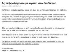 Πέτρος Γαϊτάνος, Αθήνα 10 Οκτωβρίου 2013 μ.Χ. ελεηcον με και #agapimono (στο διαδίκτυο, στην τιβι πετάμε βατράχια) (από soulto, 23/03/15)