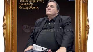 ΠΑΣΟΚΙΛΑ ΦΟΡΕΒΑ: Ο άνθρωπος που θα μεταρρυθμίσει το ελληνικό δημόσιο είναι εδώ κ ανέλαβε καθήκοντα (από soulto, 19/03/15)
