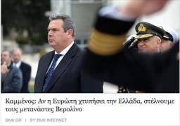 Καμμένος: Αν η Ευρώπη χτυπήσει την Ελλάδα, στέλνουμε τους μετανάστες Βερολίνο  (από soulto, 08/03/15)