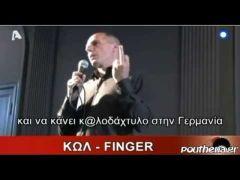 Διάσημο πλέον και το κωλοδάχτυλο του ΥπΟικ Γιάνη Βαρουφάκη. (από Khan, 03/03/15)
