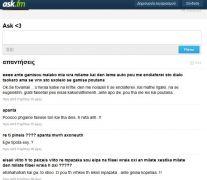 Ask.fm, το χειρότερο κοινωνικό δίκτυο έβερ, η χαρά του μπούλη. (από σφυρίζων, 16/03/15)
