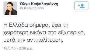 """""""Αντιπολίτευση"""" αντί για """"μεταπολίτευση"""", βαρβάτο φροϋδικό σλιπάκι από την Όλγα Κεφαλογιάννη. (από Khan, 21/03/15)"""