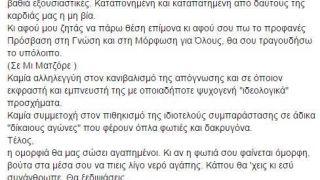 """Το ποστ του Μαραβέγια που θεωρείται ως η επιτομή του """"χιπστεροναζισμού"""" από τους χρησιμοποιούντες τον όρο. (από Khan, 30/03/15)"""