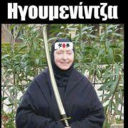 Ηγουμενίντζα
