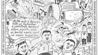 Γελοιογραφία του Μποστ από την ανακατασκευή της Ομόνοιας του 1959