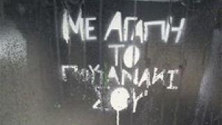 Αραπησιάρικα γκραφίτι