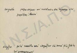 ιδιόχειρη σημειωσούλα του Μ.Τριανταφυλλίδη για το λήμμα, διαθέσιμη εδώ http://digital.lib.auth.gr/record/53321
