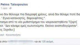 Ο Τατσόπουλος τείνει την γαργαλιέρα του