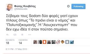 Φέικ τουίτ του Κουβέλη από Αθυροστομίξ
