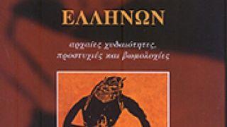 Μάριου Βερέττα, «Τα βρωμόλογα των αρχαίων Ελλήνων»,