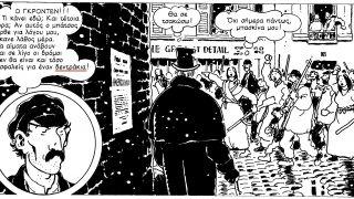 σελ 24: Le cri du peuple Jean Vautrin Jacques Tardi Μετάφραση: Γιάννης Καυκιάς Εκδόσεις ΚΨΜ