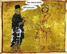 Βυζαντινοτέτοιων χούμορ