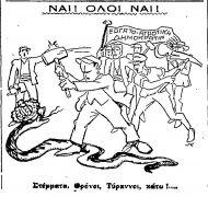 Σκίτσο από τον Ριζοσπάστη του 1924, όταν το ΚΚΕ ήταν υπέρ του Ναι στην αβασίλευτη δημοκρατία. Το βρήκα μέσω Σαραντάκου. Αναρωτιέμαι αν εδώ υπάρχει λογοπαίγνιο με την οχιά. Δεν ξέρω.
