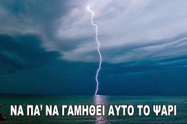 Ο θεός μίλησε: