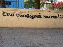 Γκράφιτι από Χίο